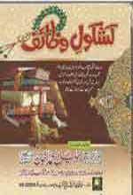 kashkool-e-wazaif
