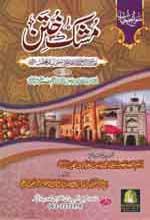 mushq-e-khutan