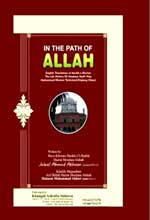 in-the-path-of-ALLAH-320